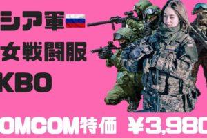 ロシア軍 装備 格安 迷彩服 デジタルフローラ 男女