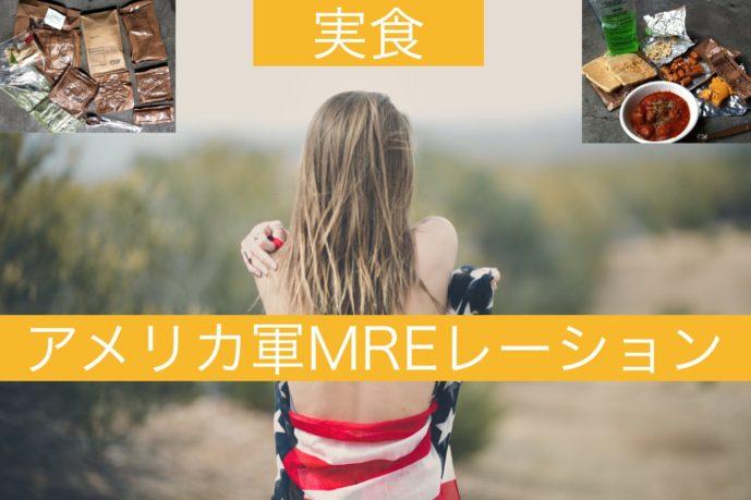 米軍MREレーションのバナー_USA MRE ration