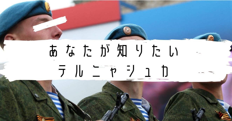 テルニャシュカ ロシア軍