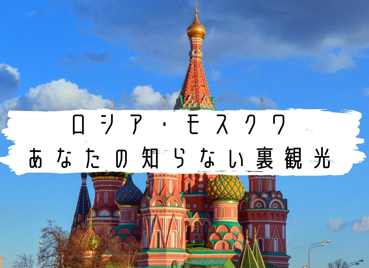 モスクワ 観光スポット